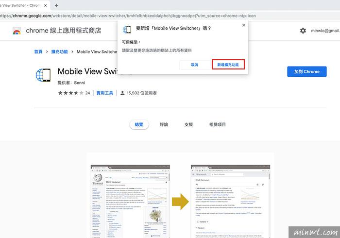外掛] Mobile View Switcher 將Chrome 瀏覽器,偽裝成行動裝置,自動將