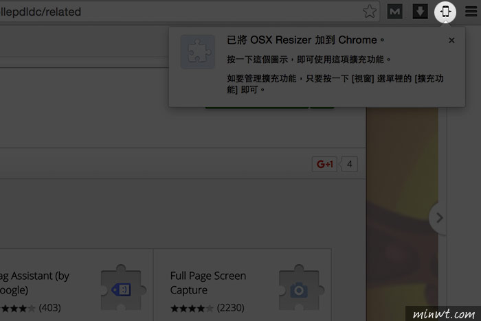 梅問題-Chrome外掛-OSX Resizer讓瀏覽器視窗可以小於400像素以下