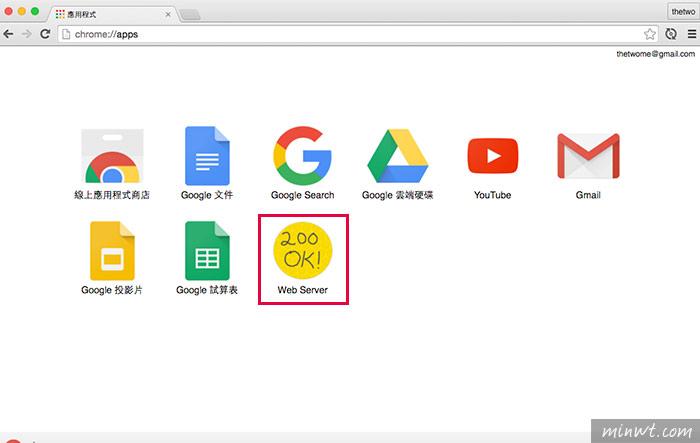 梅問題-Chrome瀏覽器變成Web Server方便行動裝置實機測試