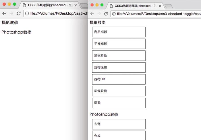 利用CSS3偽類選擇器:checked,實作出Toggle開合選單效果