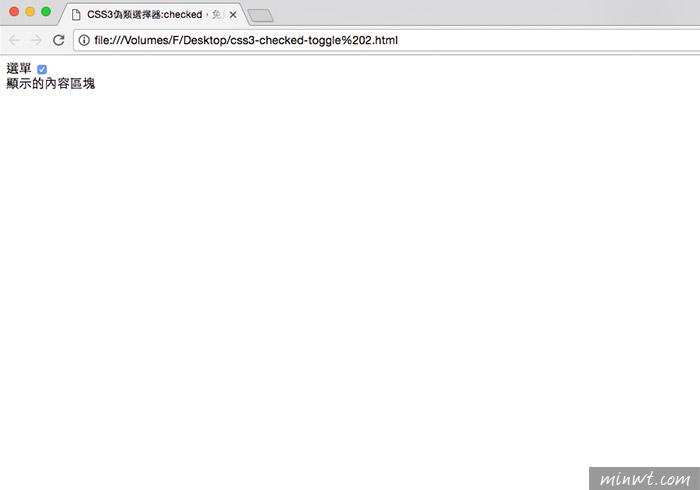 梅問題-利用CSS3偽類選擇器:checked,實作出Toggle隱藏開啟的功能
