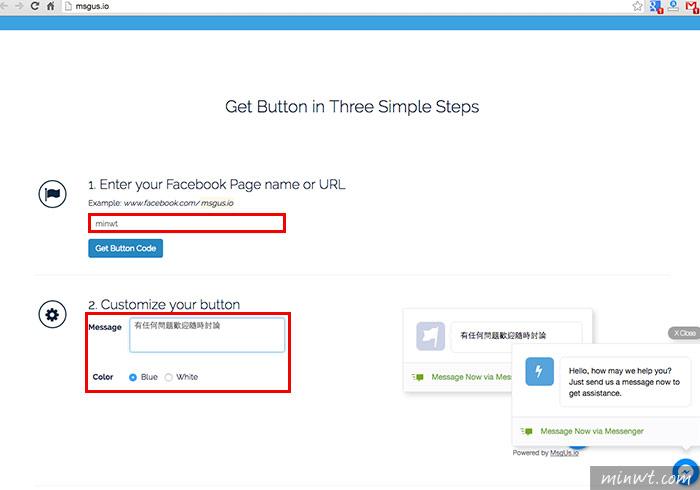 梅問題-MsgUs.io將Facebook Messenger變成網站線上客服產生器