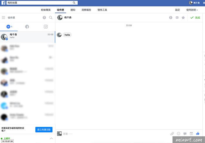 梅問題-Facebook將Messenger嵌入網站中,變成線上客服系統