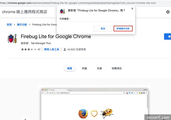 外掛] Firebug 網頁除錯工具,免看CODE快速搜出Google表單中的欄位參數值