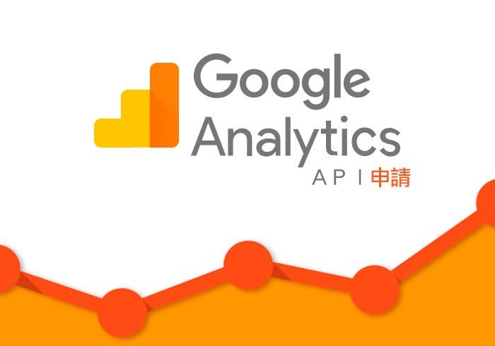 [教學] Google Analytics API申請,並將流量分析與單篇瀏覽數,顯示到WordPress中