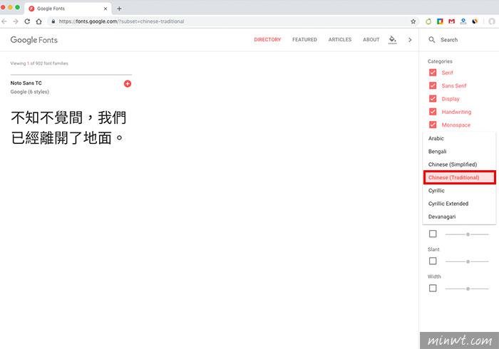 梅問題-Google 雲端字型,終於加入繁中文字型 Noto Sans TC 思源黑體