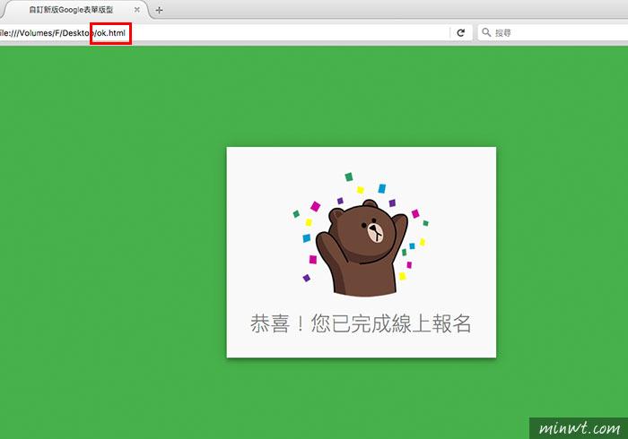 梅問題-客製化 Google 新/舊版表單提交後,跳轉到指定的網址或頁面