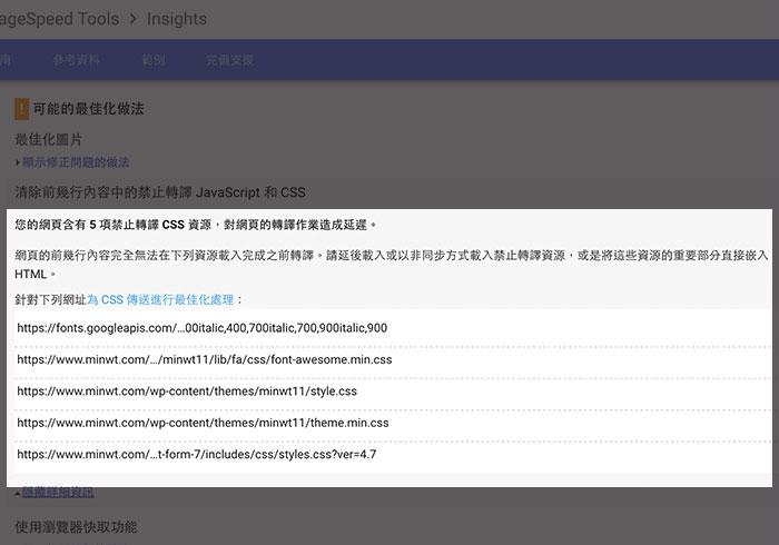 解決Google PageSpeed Insights「清除前幾行內容中的禁止轉譯 JavaScript 和 CSS」