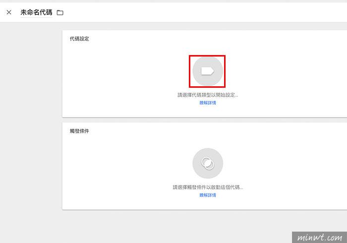 梅問題-[教學]Google TAG Manger 代碼管理工具,除了可建立原始碼外,還支援版控