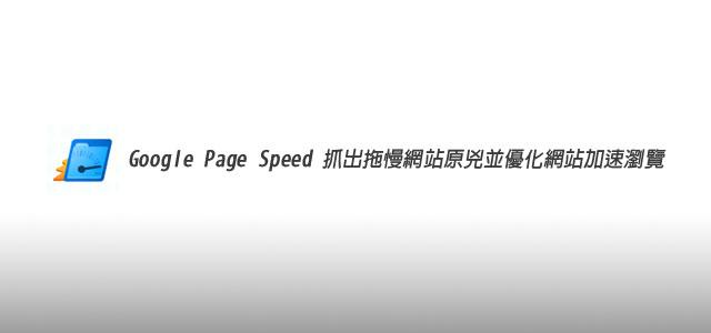 Google Page Speed抓出拖慢網站原兇並優化網站加速瀏覽