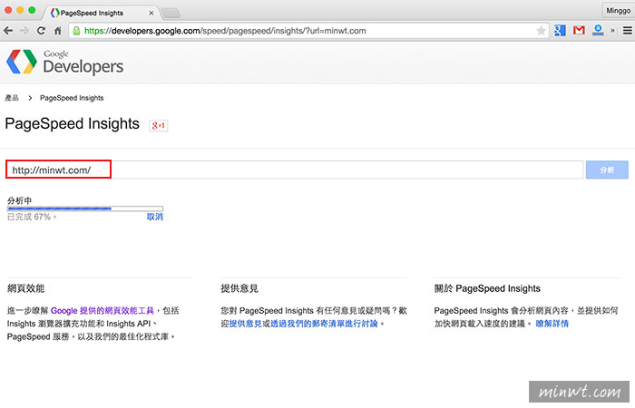 梅問題-《Google PageSpeed Insights與webmasters》檢測網站是否符合行動裝置
