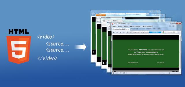 [Html5]Video開放式標籤依不同瀏覽器播放不同檔案