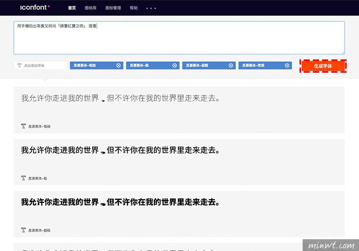 梅問題-Iconfont.cn 將阿里巴巴線上字型產生器,變成Webfont使用
