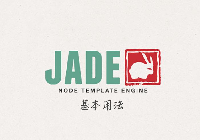 梅問題-JADE基本使用教學:規則、文字、繼承、匯入、函式寫法