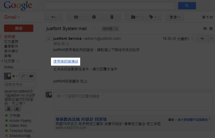 梅問題-網頁必知-《justfont 雲端字型》讓網頁不再只有新細明體