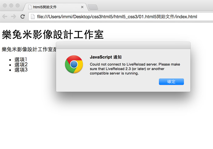 梅問題-《Sublime Text LiveReload》發生Could not connect to LiveReload server錯誤訊息