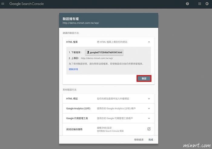 梅問題-網站必備-2018最新將網站登錄到Google、Bing搜尋引擎方法