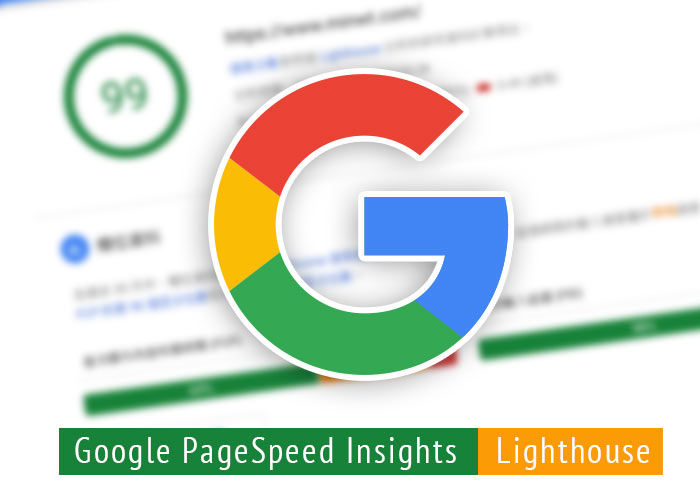 新版 Google PageSpeed Insights 導入 Lighthouse ,提供更多的SEO改善資訊