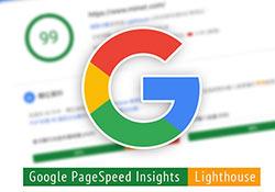 新版 Google PageSpeed Insights 導入 Lighthouse ,提供更多的SEO改善資訊