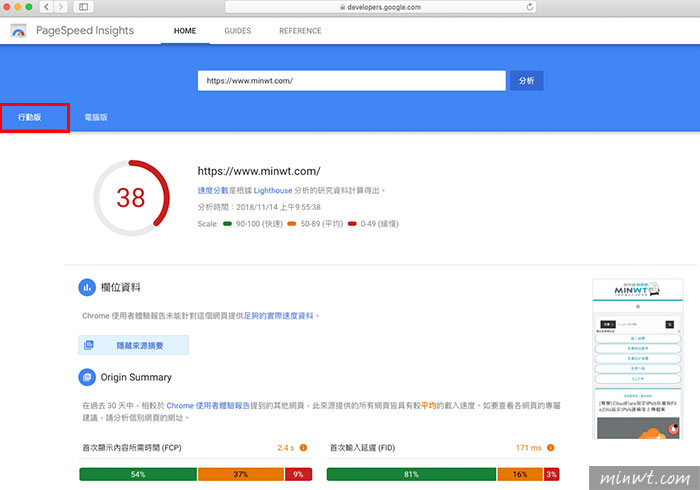 梅問題-Google PageSpeed Insights 導入 Lighthouse 提供更多的改善數據