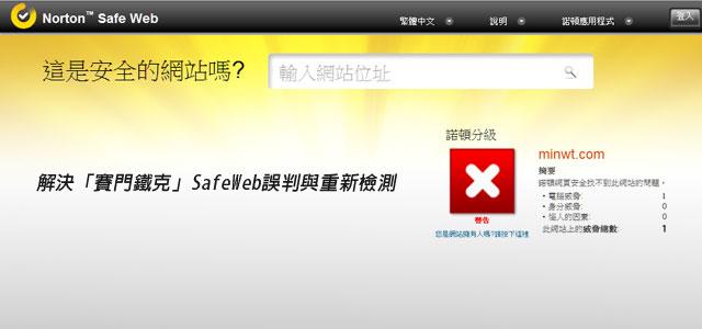 梅問題-網頁設計必知-解決賽門鐵克SafeWeb誤判與請求重新檢測