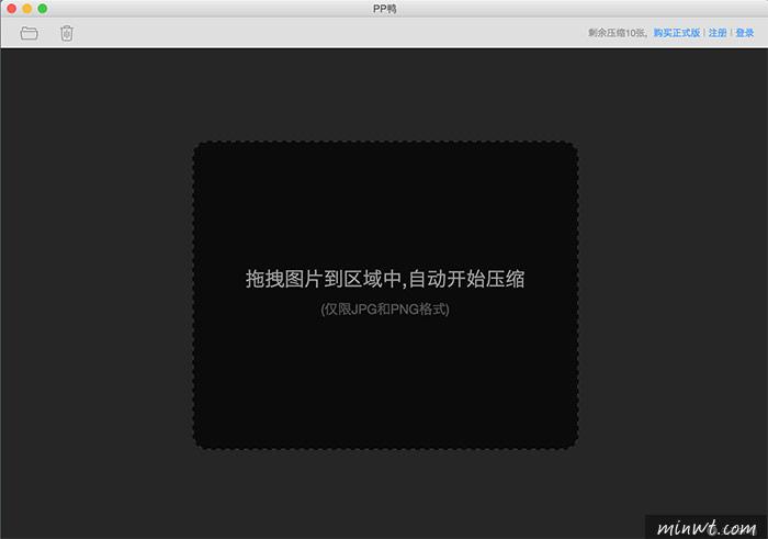 梅問題-網設必備! PP鴨-高壓縮低失真JPG/PNG圖片壓縮工具(支援雙平台WIN/MAC)