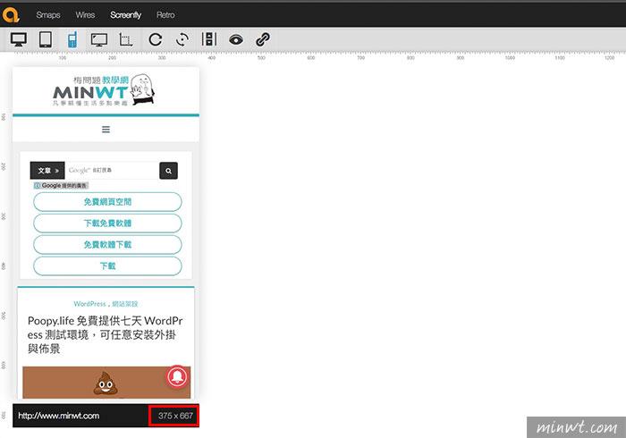 梅問題-Screenfly / Multi Screen Test測試網頁在不同裝置下的顯示效果,以及抓取裝置的實際解析與瀏覽器版號