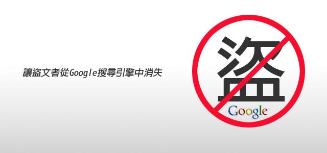 終止盜文-請Google協助移除盜文者連結