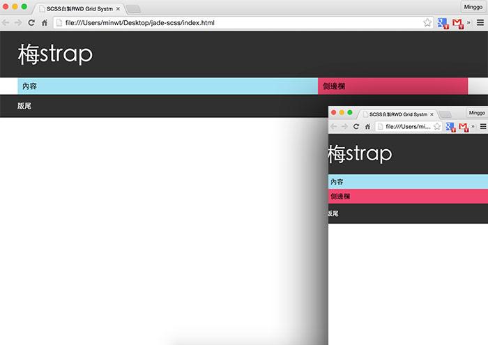 梅問題-SCSS教學-透過SCSS輕易設計出如Bootstrap的Grid System網格系統