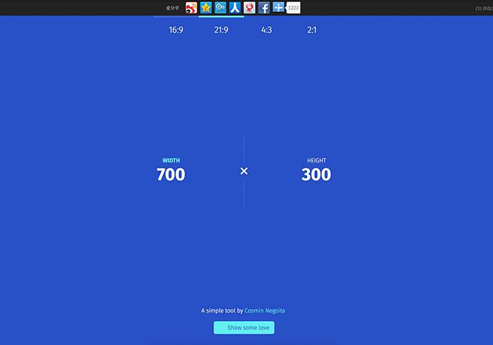 Aspect 線上螢幕尺寸比例計算器 (4:3、21:9、16:9、2:1)