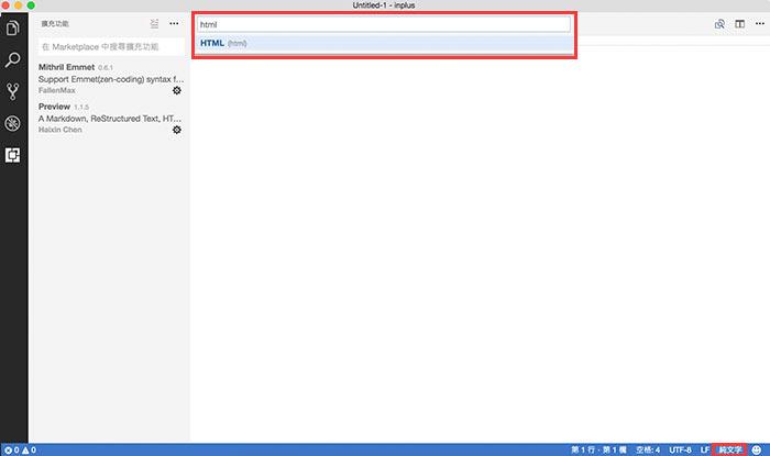 梅問題-Visual Studio Code 微軟推出免費跨平台網頁編輯器,支援高亮與語法提示