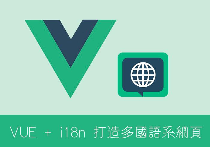 [教學] VUE+VUE i18n 讓HTML靜態網頁,也支援多國語言