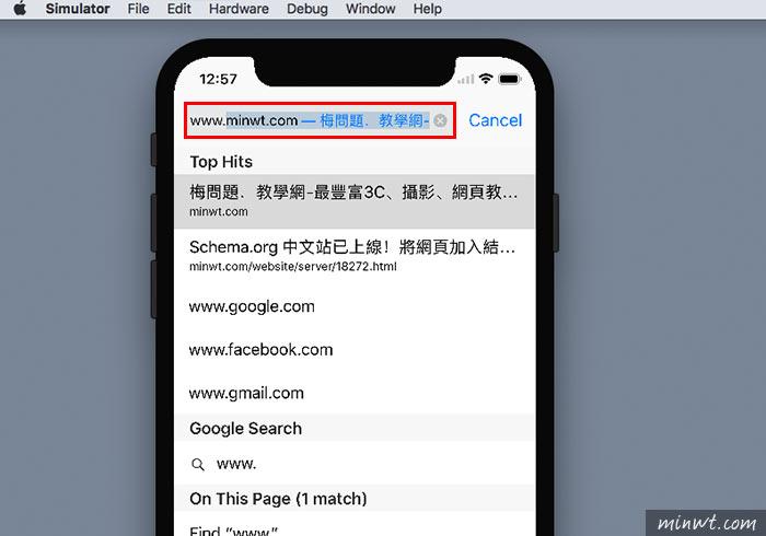梅問題-Xcdoe9內建iPhone X模擬器,免換新手機就能測試網頁在新版iPhone X的畫面