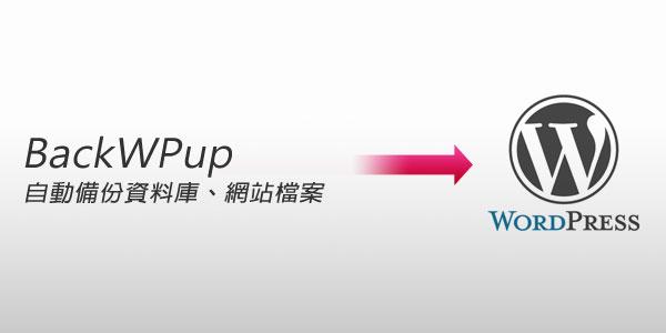 梅問題-wordpress教學-BackWPup自動備份網站的資料庫與檔案