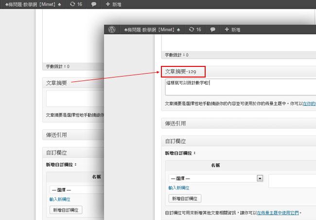 梅問題-Wordpress教學-自訂meta description與後台增加網站描述字數統計