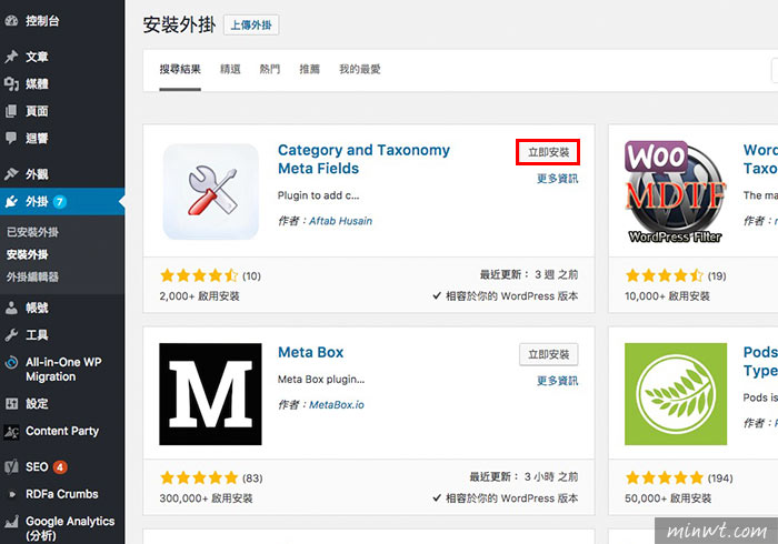 梅問題-Category and Taxonomy Meta Fields自訂分類頁的輸入欄位