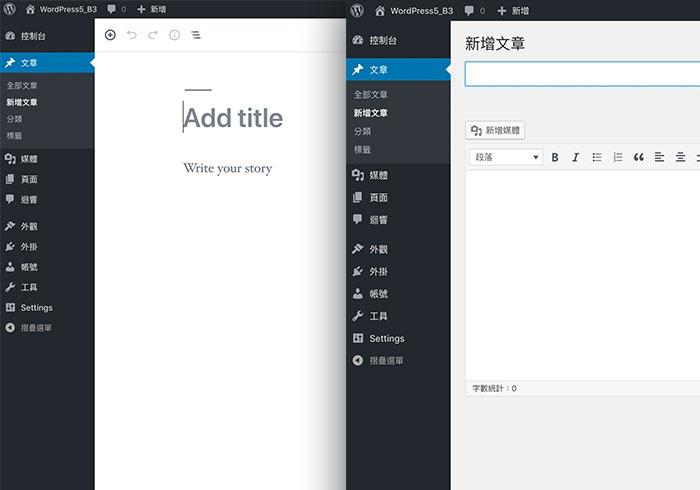 [教學] 將WordPress5.0新版Gutenberg編輯器 ,回復至舊版TinyMCE編輯器