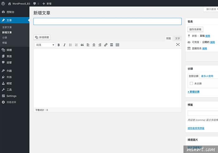 梅問題-[教學] 將WordPress5.0新版編輯器 Gutenberg古登堡,回復TinyMCE舊版編輯器