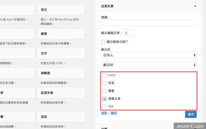 梅問題-WordPress外掛-「Display Widgets」設定小工具顯示或隱藏規則