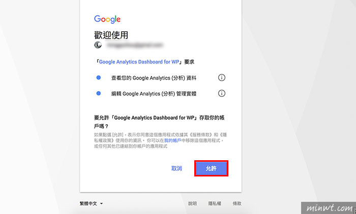 梅問題-Google Analytics Dashboard for WP」在WordPress後台就能即時預覽Google Analytics分析數據