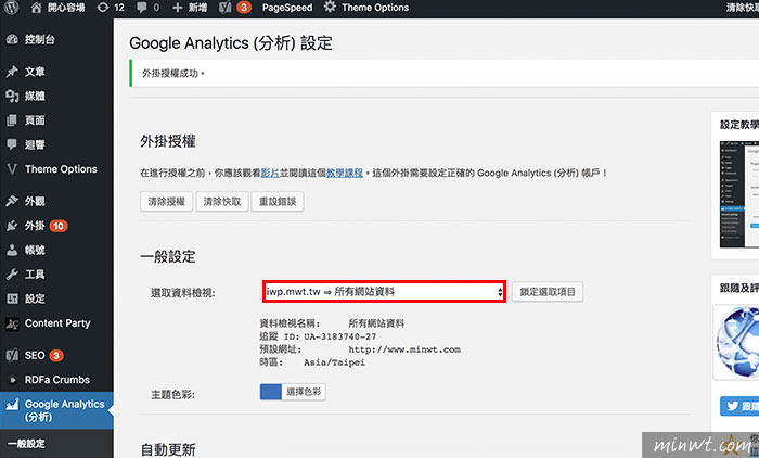 梅問題-Google Analytics Dashboard for WP」在WordPress後台就能即時預覽Google Analytics分析數據