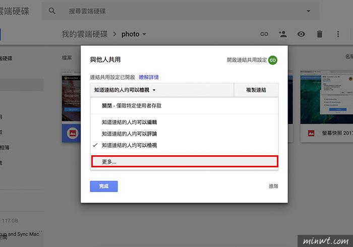 梅問題-Google雲端硬碟 變成圖床使用,並整合到WordPress中