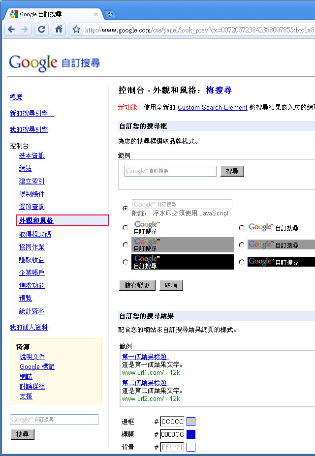 梅問題-wordpress教學-將GoogleSearch與Wordpres佈景整合在一塊