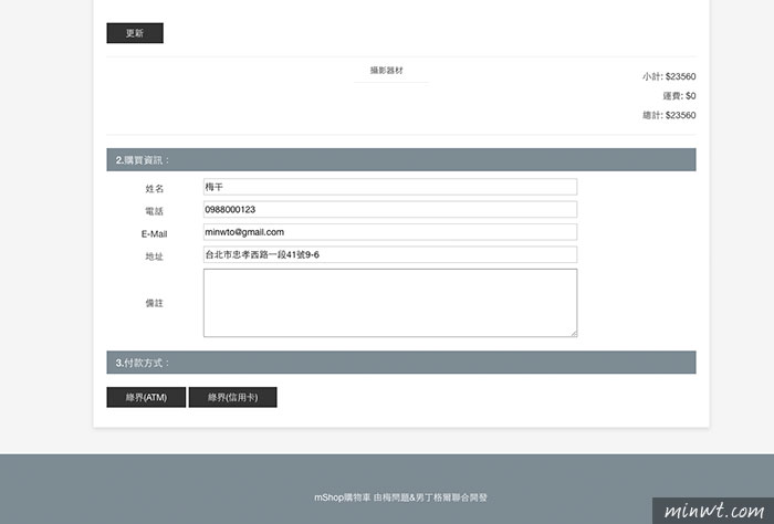 梅問題-mShop專為台灣所量身打造的購物車平台(綠界金流ATM&信用卡)