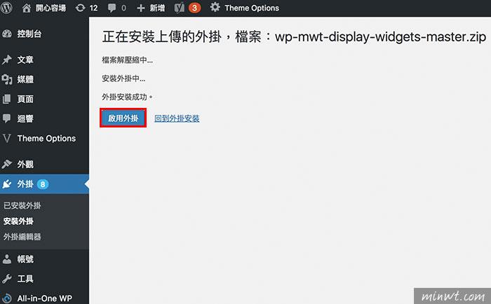 梅問題-MWT-Display Widgets 小工具顯示&隱藏(乾淨無後門版)