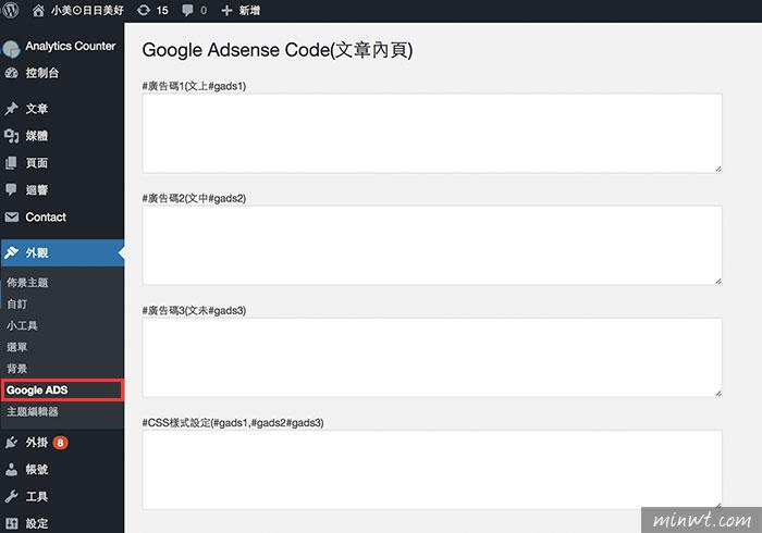 梅問題-免手動改佈景!「MWT Google AdSense」自動將Google廣告加入WordPress佈景主題中