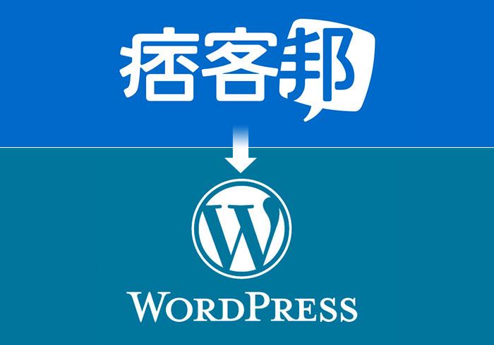 梅問題-PIXNET痞客邦無痛搬家到WordPress