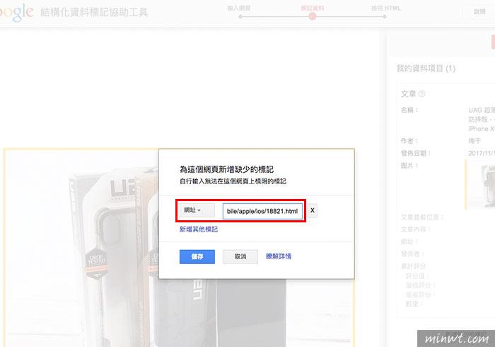 梅問題-透過Google官方提供「結構化資料標記」產生器,套用到WordPress中