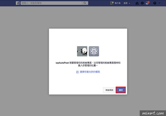 梅問題-NextScripts-當WordPress文章發佈時,自動同步到Facebook粉絲專頁