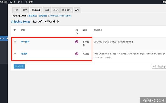 梅問題-WordPres教學-Woocommerce 2.6版運費設定與免運費修正